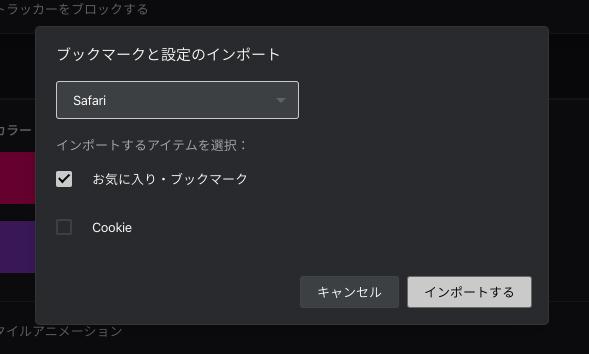 Opera GX LVL 1:SafariからインポートできるのはブックマークとCookieのみ