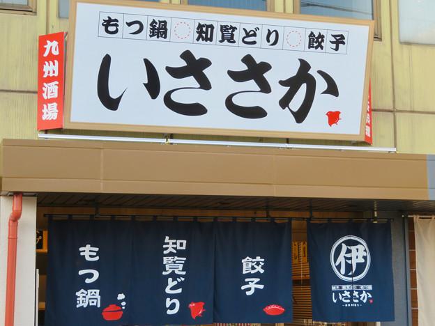 JR春日井駅前にサザエさんっぽい名前のお店が並んでオープン!? - 2