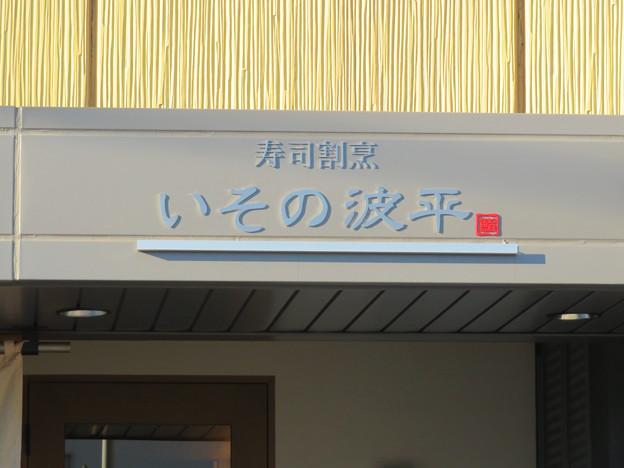 JR春日井駅前にサザエさんっぽい名前のお店が並んでオープン!? - 5