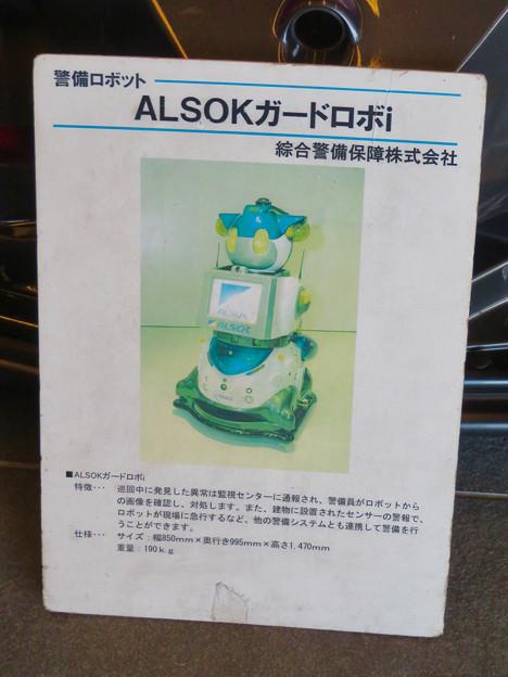 愛・地球博記念館 No - 10:ALSOKの警備用ロボット「ALSOK ガードロボ i」の説明