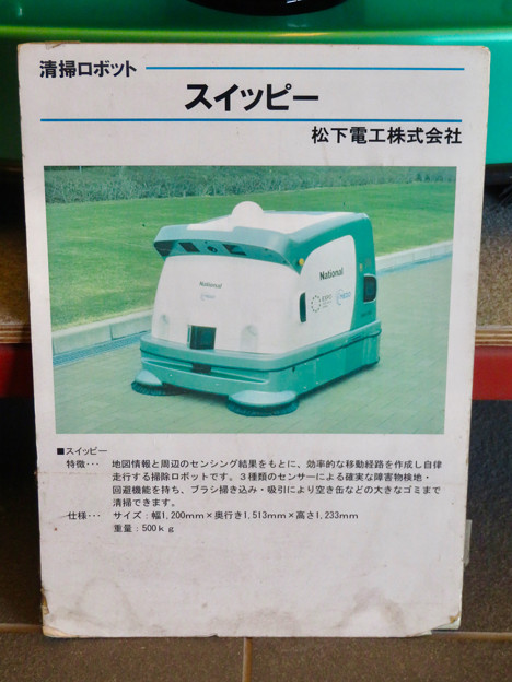 愛・地球博記念館 No - 12:清掃ロボット「スイッピー」の説明
