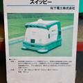 Photos: 愛・地球博記念館 No - 12:清掃ロボット「スイッピー」の説明