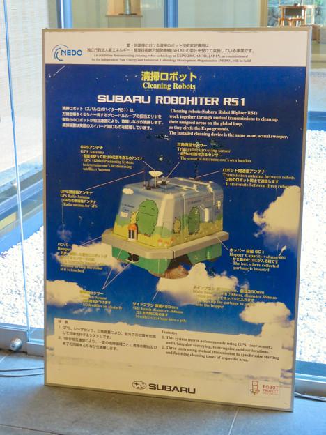 愛・地球博記念館 No - 14:清掃ロボット「SUBARU Robohiter RS 1」の説明