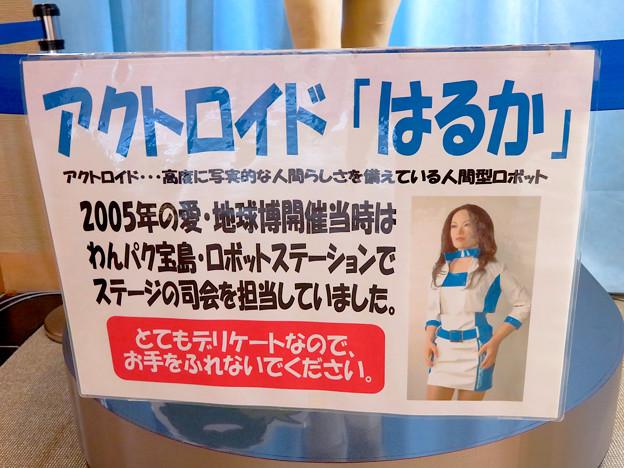 愛・地球博記念館 No - 23:アンドロイド「はるか」の説明