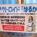 Photos: 愛・地球博記念館 No - 23:アンドロイド「はるか」の説明