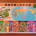 Photos: 愛・地球博記念館 No - 24:愛知万博への参加国