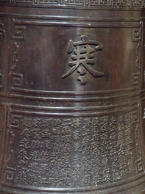 愛・地球博記念館 No - 28:中国の寒山寺の唐鐘(複製)