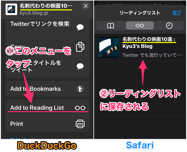 DuckDuckGo Privacy BrowserのSafariとの連携機能 - 5:リーディングリストにページを保存