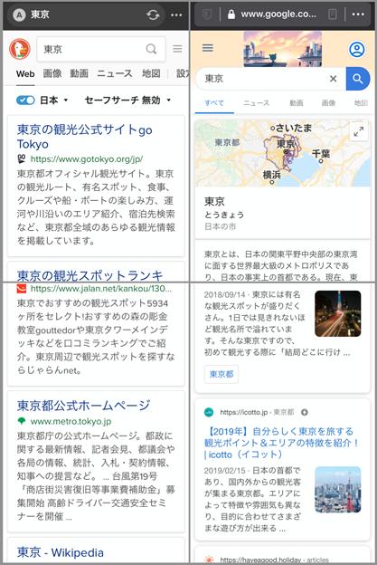 DuckDuckGoとGoogle検索の比較 - 2
