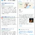 Photos: DuckDuckGoとGoogle検索の比較 - 2