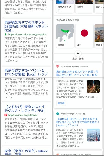 DuckDuckGoとGoogle検索の比較 - 3