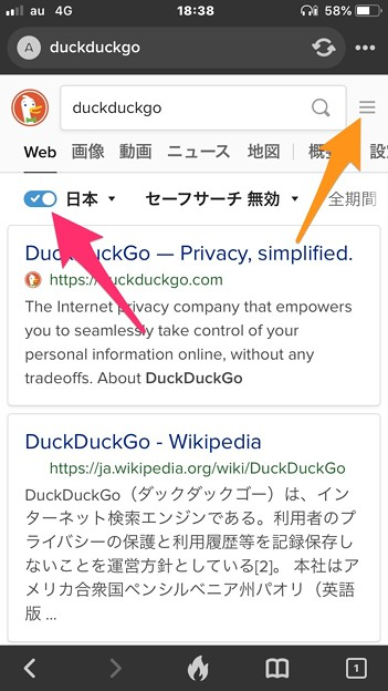 Photos: DuckDuckGo:地域の絞り込み検索と設定メニューの場所