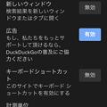 Photos: DuckDuckGo:検索結果の広告非表示設定 - 2