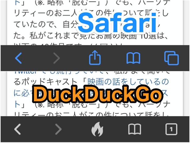 Photos: SafariとDuckDuckGoブラウザのツールバー比較 - 1