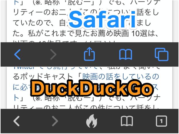 SafariとDuckDuckGoブラウザのツールバー比較 - 2