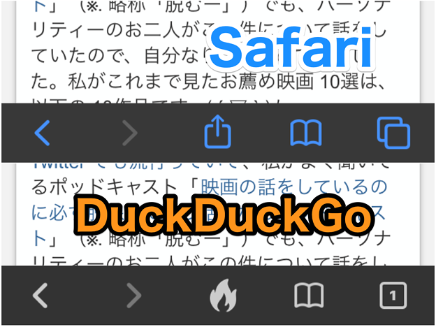 SafariとDuckDuckGoブラウザのツールバー比較 - 3