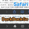 Photos: SafariとDuckDuckGoブラウザのツールバー比較 - 3
