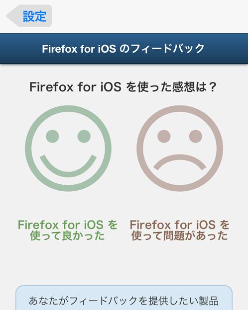 Firefox for iOS 1.1 No - 44:設定画面からフィードバックを送信
