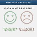 Photos: Firefox for iOS 1.1 No - 44:設定画面からフィードバックを送信