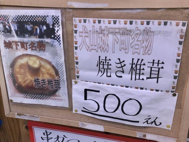 犬山城下町:でっかい焼きシイタケ!? - 2