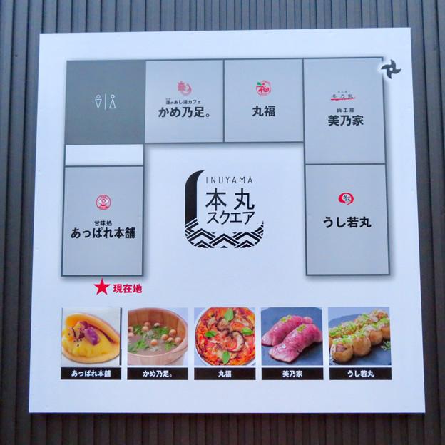 犬山城下町に新たに整備されてた「本丸スクエア」- 4:施設案内