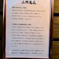 犬山城下町に新たに整備されてた「本丸スクエア」- 9:三州鬼瓦の説明