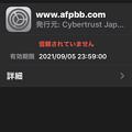 AFPBBにアクセスしたら証明書エラー? - 3