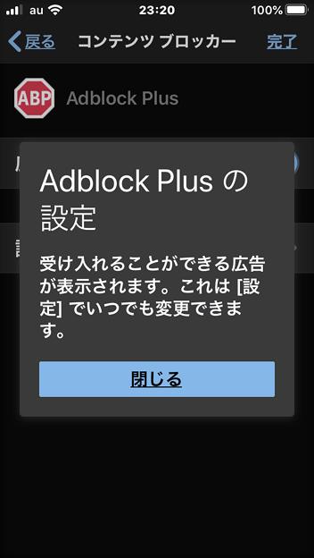 Microsoft Edge 44.11.9 No - 14:広告ブロック機能をオン(デフォはオフ)
