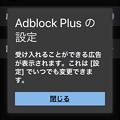 Photos: Microsoft Edge 44.11.9 No - 14:広告ブロック機能をオン(デフォはオフ)