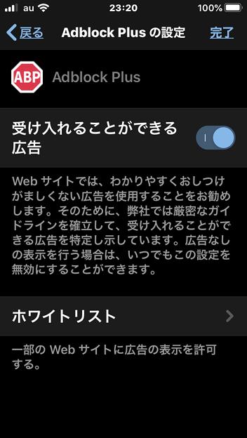 Microsoft Edge 44.11.9 No - 16:広告ブロックの詳細設定
