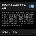 Photos: Microsoft Edge 44.11.9 No - 16:広告ブロックの詳細設定