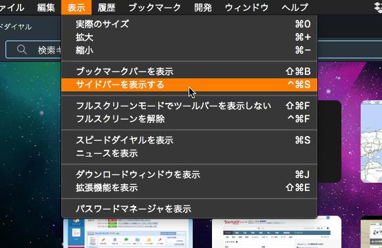 Opera 66 No - 1:メニューからも拡張機能バーが消失