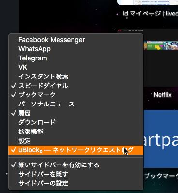 Opera 66 No - 6:サイドバーと拡張機能バーが統合