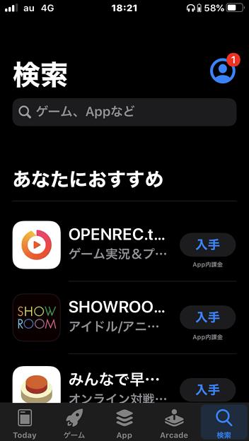 iOS 13.3 App Store:検索画面にお薦めアプリ