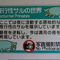 Photos: 日本モンキーセンター アフリカセンター「夜行性サルの世界」- 2:撮影禁止の注意書き