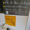 Photos: 日本モンキーセンター アフリカセンター「夜行性サルの世界」- 3:貸し出されてる専用ライト