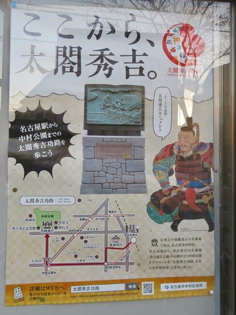 太閤秀吉功路のPRポスター