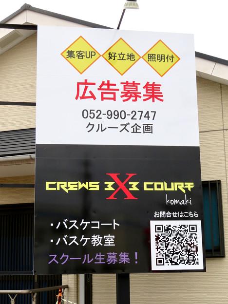 小牧原交差点に3on3用の有料コート!? - 6