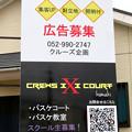 Photos: 小牧原交差点に3on3用の有料コート!? - 6