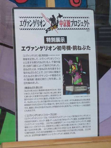 中京テレビ1階で行われてたエヴァンゲリオンのイベント - 2:エヴァねぶたの説明