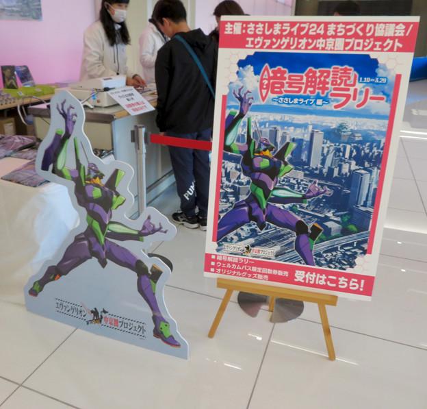 中京テレビ1階で行われてたエヴァンゲリオンのイベント - 10:暗号解読ラリーのパネル