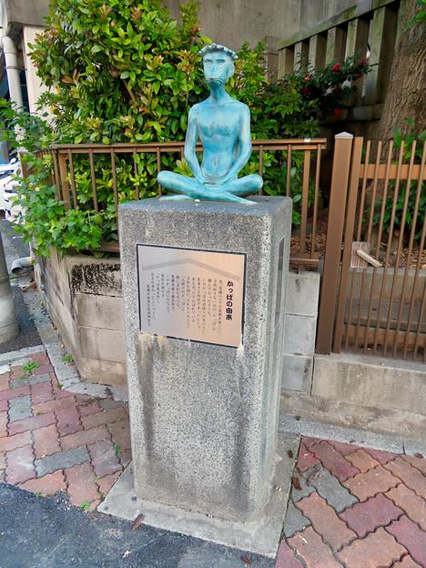 須佐之男社裏にある河童像 - 1