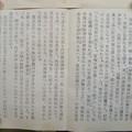 椿神明社 - 15:甘酒祭の起因
