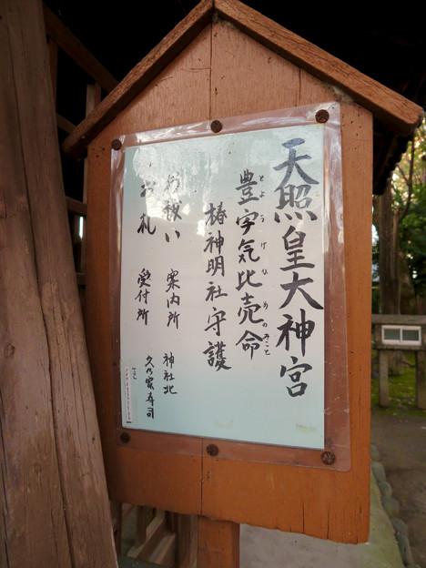 椿神明社 - 17:祭神や施設等の案内