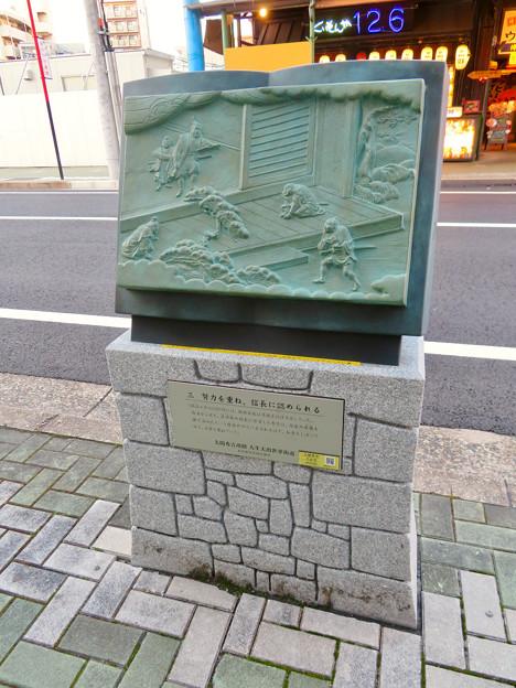 名古屋市中村区「太閤秀吉功路 人生大出世夢街道」のプレート:「努力を重ね、信長に認められる」- 1