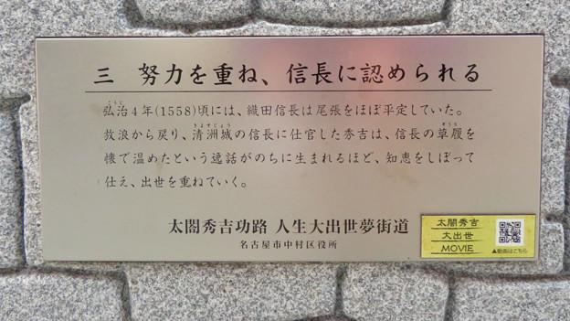 名古屋市中村区「太閤秀吉功路 人生大出世夢街道」のプレート:「努力を重ね、信長に認められる」- 3