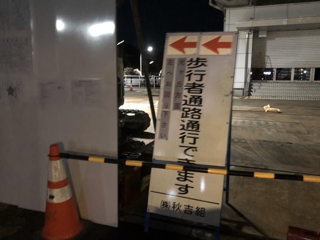 桃花台線の透過だ東駅周辺撤去工事(2020年1月15日):駅舎の撤去始まる? - 4