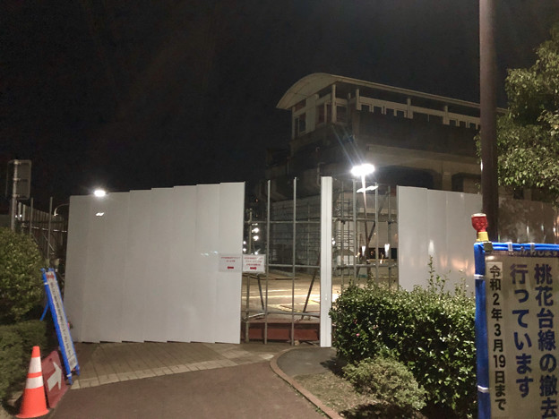 桃花台線の桃花台東駅撤去工事(2020年1月16日):足場の設置開始 - 11