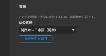 Vivaldi 2.10.1745.27:UI言語に「関西弁」が追加!? - 2