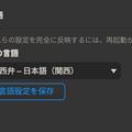 Photos: Vivaldi 2.10.1745.27:UI言語に「関西弁」が追加!? - 2